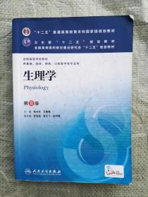 生理学 第8版/第八版 朱大年 王庭槐 人民卫生出版社 9787117171298