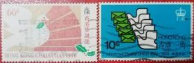 香港國際郵聯百年信銷等舊票2枚