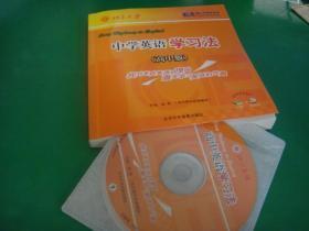 中学英语学习法(高中版)(附光盘2)--