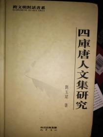 四库唐人文集研究  精装    满百包邮