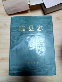 临县志 山西省地方志系列丛书------一轮志系列