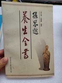 孙思邈养生全书【2003一版一印】签名本