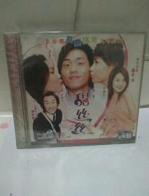 香港正版电影VCD  甜丝丝  主演  杨千嬅,郑中基邓丽欣。