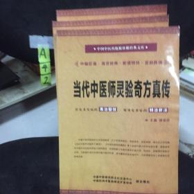 中国中医药绝版珍稀经典文库:当代中医师灵验奇方真传。上中下。三册 全