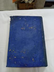 《基特经济学》民国十七年初版