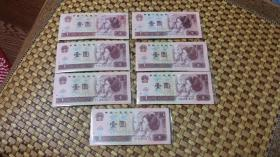 第四套人民币一元(80版1张,90版1张,96版5张)共计7张合售