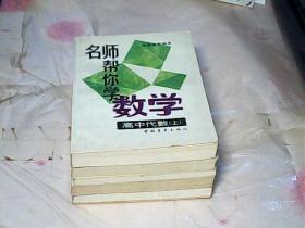 名师帮你学数学(高中代数 上下册+高三总复习+立体几何+解析几何)5册合售