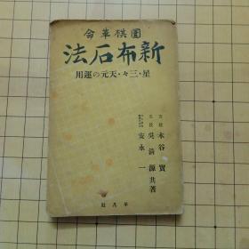 (日文原版)新布石法