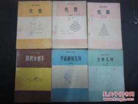 80年代老课本:《老版高中数学课本全套6本甲种本》人教版高中教科书教材     【83-85版】