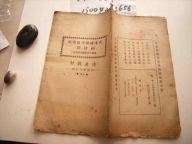 民国天津国医专修学院函授部讲义教材-切脉学合订册全卷 自印,非卖品。