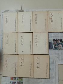 (日文原版) 吳清源圍棋全集 (全10卷)