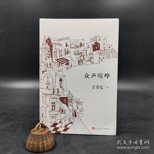 【好书不漏】王安忆签名《众声喧哗》