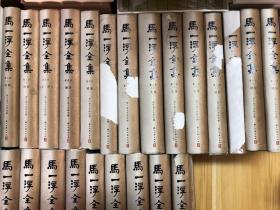 马一浮全集(10元/本)