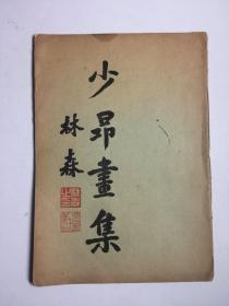 少昂画集  第七集   民国1941年版   林森、邓尔疋 杨云史题