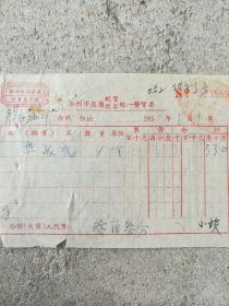 票据票证,郑州市座商统一发货票,发货票,德义祥戳,好戳,