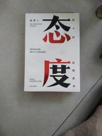 态度  吴军新书