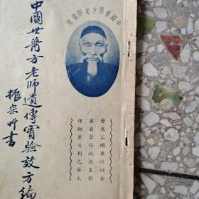 中国世医方老师遗传实验效方编