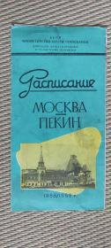 北京——莫斯科 列车时刻表 1959年 中文俄文对照