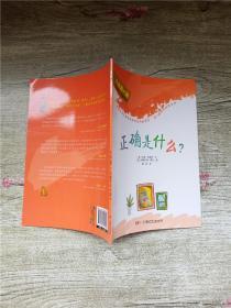 人生第一课写给孩子的哲学书 正确是什么?