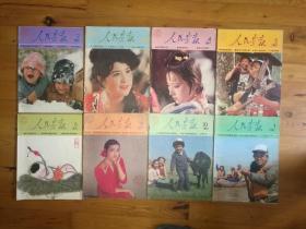 人民画报 1987年【7本合售】