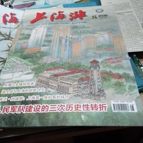 上海滩杂志2920年第7、第8期
