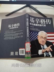 基辛格传:他为美国利益代言【馆藏书】