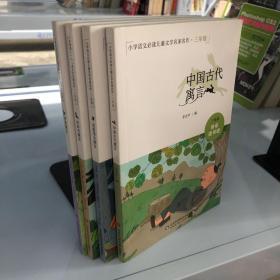 快乐读书吧三年级下(套装全四册)中国古代寓言、拉封丹、伊索寓言、克雷洛夫