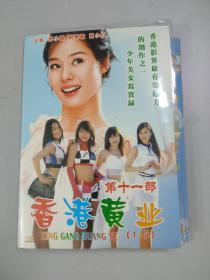 香港黄业(第十一部)(DVD)(5张光盘全)(故事片)