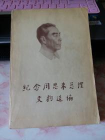 纪念周恩来总理文物选编 【有1978年5月签名(实拍图)】