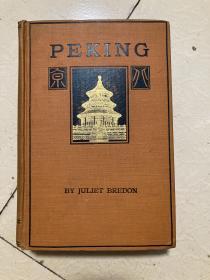 1922年英文版裴丽珠名作《北京》:多张老北京图,折叠地图,历史资料好