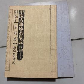 中医古籍珍本集成:温病卷·温病条辨(下)