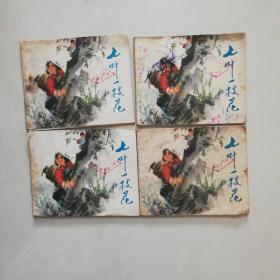 七叶一枝花(四本书一口价400元,品相八品)