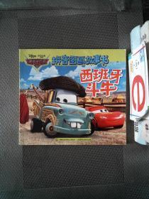赛车总动员拼音图画故事书:西班牙斗牛