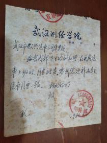 1982年 汽车月票被盗购买证明