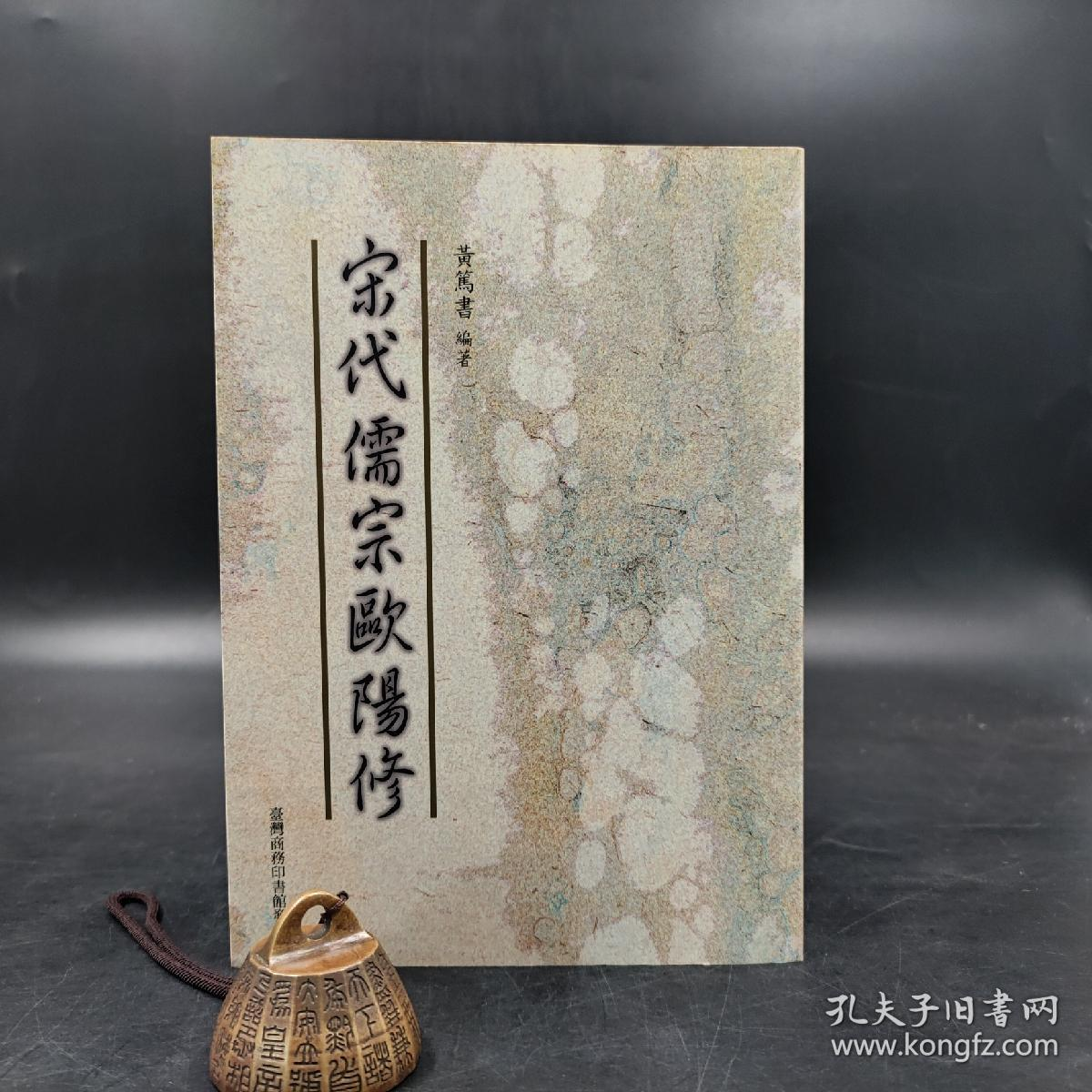 台湾商务版  黄笃书《宋代儒宗歐陽修》(锁线胶订)