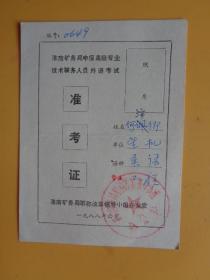 准考证(淮南矿务局申报高级专业技术职务人员外语考试)(何沛卿)