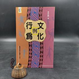 台湾商务版  李亦园《文化與行為》(锁线胶订)