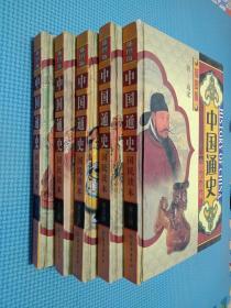 中国通史:插图版:国民读本 1-5册