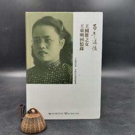 台湾商务版 王东明《百年追忆:王国维之女王东明回忆录》(软精装);绝版