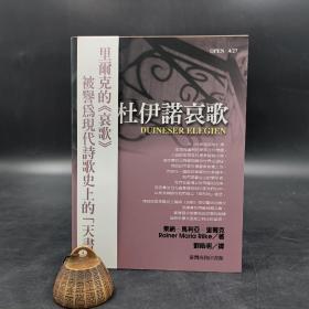 台湾商务版 莱纳‧马利亚‧里尔克 著  刘明皓 译《杜伊诺哀歌》