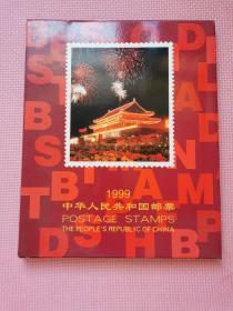 中华人民共和国邮票1999