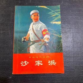 沙家浜 革命现代京剧