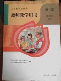 语文   教师教学用书     四年级上册   义务教育教科书(含教学课件光盘2张)