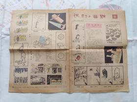 讽刺与幽默 1983年4月20日,人民日报漫画增刊 漫画、古代笑话等。华君武等名家作品