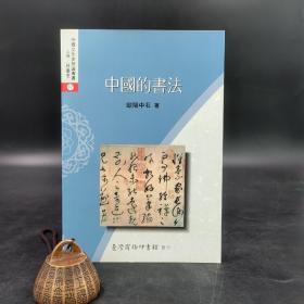 台湾商务版  欧阳中石《中國的書法》