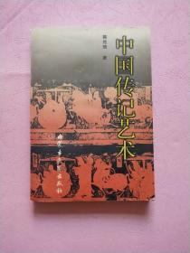 中国传记艺术【1998年1版1印】