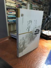 八十八师与一.二八淞沪抗战  作者签名