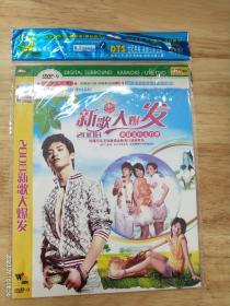 《2008新歌大爆发》(200首经典名歌,DVD-9.多网唯一,全新未拆封)