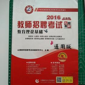 山香教育·教师招聘考试专用教材·教育理论基础(通用版)(2016最新版)