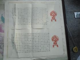 摩可般若菠萝蜜多心经  毛笔书法2幅,签名印章被撕掉。,包真 单张尺寸:68*34厘米。详见书影,只发快递